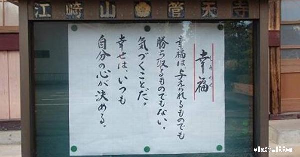 茨城県にある管天寺っていう曹洞宗のお寺の訓示がいつもありがたいと ...