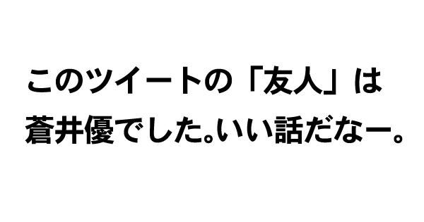 蒼井 優 名言